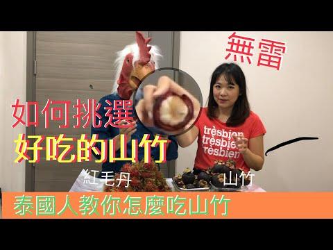 曼谷自由行 | 如何正確的吃山竹和紅毛丹?!讓泰國人教你怎麼吃最好吃! |how to eat  Mangosteen and Rambutan perfectly? กินเงาะแลาะมัง