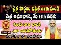 27th April to 11th May Rasi Phalalu   Chaitra Amavasya   Chaitra Pournami   Simha Rasi   Pooja Tv