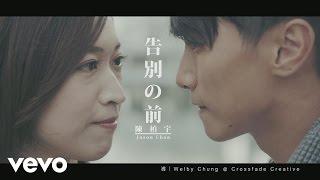 陳柏宇 - 告別之前 YouTube 影片