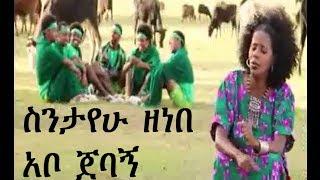 "Sintayehu Zenebe - Abo Jebagn ""አቦ ጀባኝ"" (Amharic)"