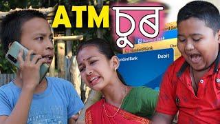 পখৰা মূৰ্গীৰ দিমা||ATM চুৰ||তামাম জমনি||telsura new funny video