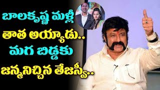 Balakrishna becomes Grandfather Again!..