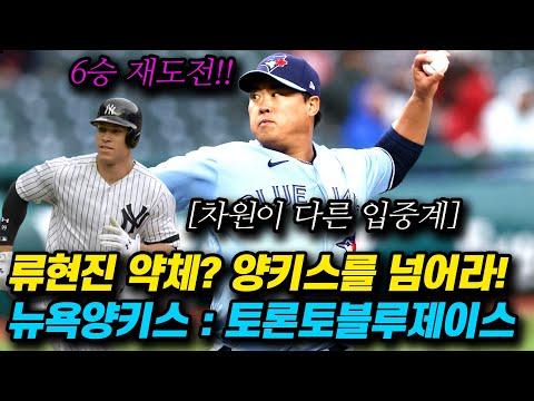 [토론토:뉴욕양키스]류현진 소속팀의 정말 중요한 경기! 게임차 줄일 절호의 기회