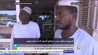السودان.. رأي السودانيين بالأحوال المعيشية بعد ارتفاع أسعار الخبز ...