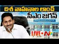 CM YS Jagan Live | International Women's Day Live | Ntv telugu Live