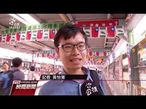 港台連線慶雙十 我國旗飄揚香港街頭 20191010 公視晚間新聞