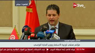 جانب من مؤتمر صحفي لوزيرة الاستثمار ووزير التجارة التونسي ...