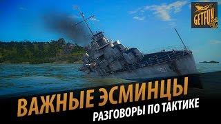 Важные эсминцы. Разговоры по тактике