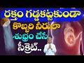 రక్తాన్ని కొబ్బరి నీరులా శుభ్రం చేసే సీక్రెట్ !! | Blood Thinners | Dr Manthena Satyanarayana Raju