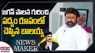 Balakrishna sings a song on CM Jagan government..