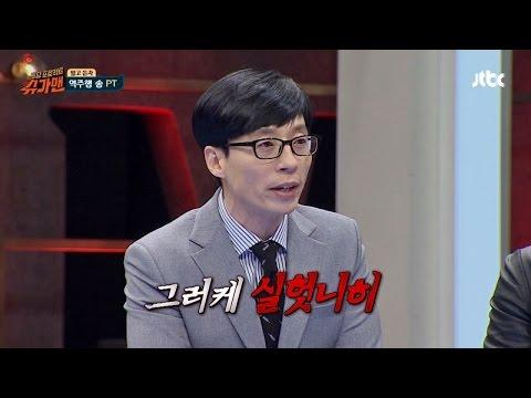 유재석 '공기 반, 소리 반' 완벽 소화! 종현도 '인정' 슈가맨 5회