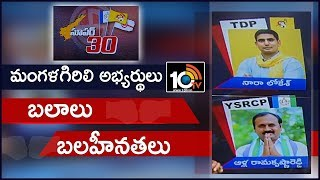 Nara Lokesh Vs Alla Ramakrishna- Analysis of MLA Candidate..