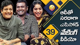 Alitho Saradaga: Funny bloopers while making video with Bi..