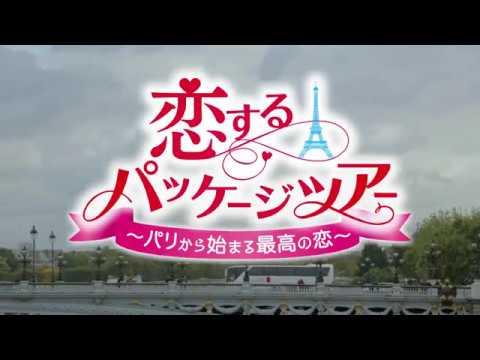 DVD5月2日からリリース決定!ジョン・ヨンファ(CNBLUE)主演「恋するパッケージツアー~パリから始まる最高の恋~」