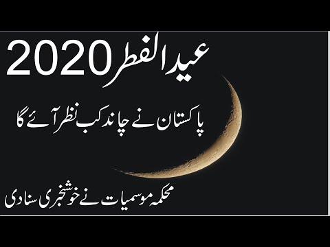 Eid ul fitr 2020 date in Pakistan || Eid ul fitr 2020 Expected date || Ramzan 2020 ||