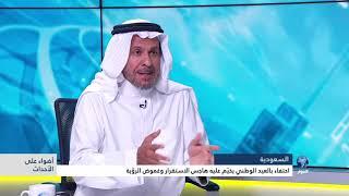 السعودية : احتفاء بالعيد الوطني يخيم عليه هاجس الاستقرار وغموض ...