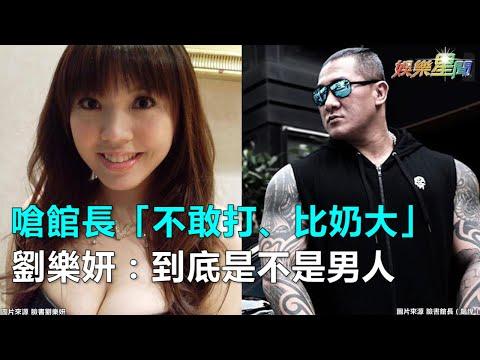 嗆館長「不敢打、比奶大」 劉樂妍:到底是不是男人|三立新聞網SETN.com
