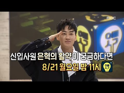 [Oppa Thinking] 오빠생각 - 'new employees' EUNHYUK 's dance time! 20170821