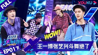 MULTISUB【这!就是街舞 第四季 Street Dance of China S4】EP01下集 |  王一博张艺兴斗舞绝了 值得N刷 | 优酷 YOUKU