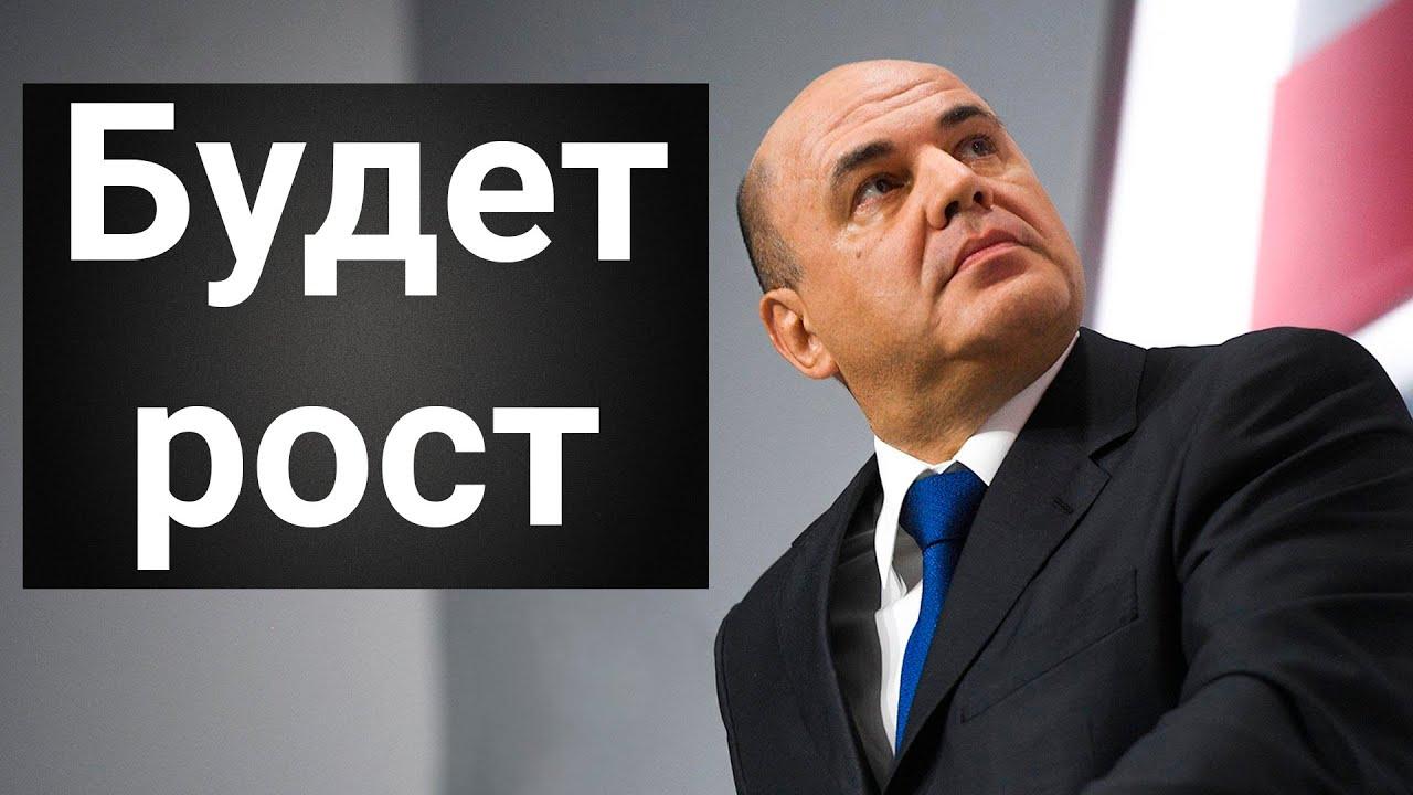 Мишустин - премьер. Что ждёт экономику?
