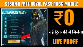 How To Get Free Royal Pass Pubg Mobile Season 8 ! Free Royal Pass Pubg Mobile Season 8