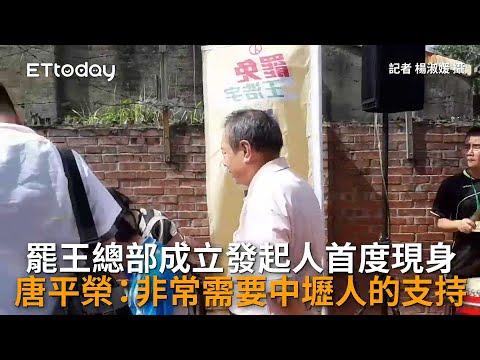 罷王總部成立發起人首度現身 唐平榮:非常需要中壢人的支持