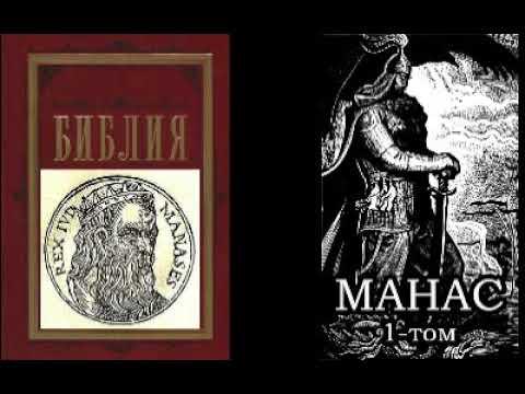 Кыргызы Израильское племя. Герой Манас в Библии. Американский писатель Ричард Хьюитт