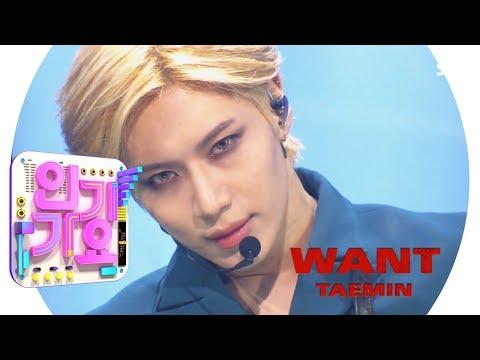 TAEMIN(태민) - WANT @인기가요 Inkigayo 20190217
