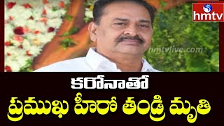Tollywood young hero father passes away due to Coronavirus..
