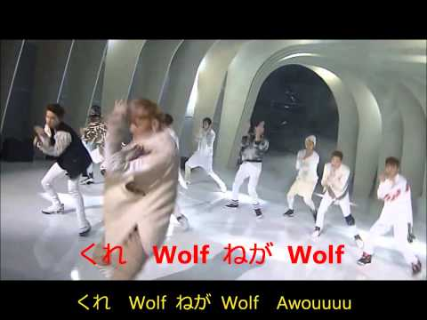 EXO Wolf  掛け声 日本語ルビ