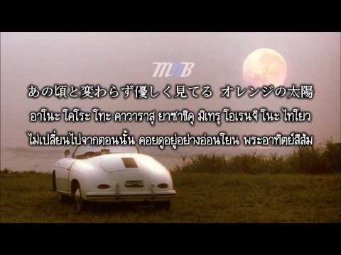 [MNB] Gackt & HYDE - オレンジの太陽 (Orenji no Taiyou) [THAI SUB]