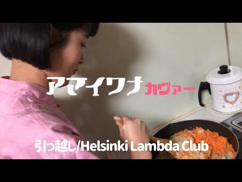引っ越し/Helsinki Lambda Club(アマイワナ)