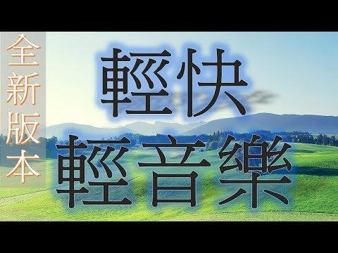 輕快的 輕音樂 放鬆解壓 Relaxing Chinese Music