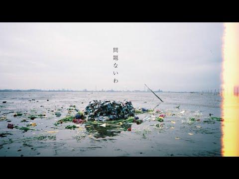 西片梨帆 /  問題ないわ 【Music Video】