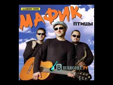 Мафик - Хочуха