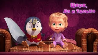 Masha And The Bear - Best Medicine 🤡  (Episode 67)