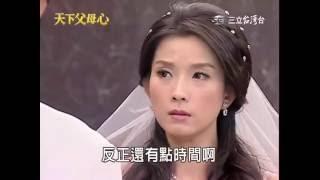 天下父母心67方麗君片段(曉菁婚禮報應)