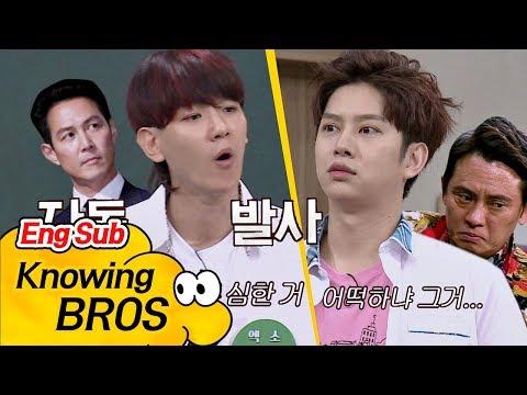 자동 발사(!) 백현(Baek Hyun)vs희철(Hee Chul), 누르면 나오는 '성대모사 자판기'  아는 형님(Knowing bros) 85회