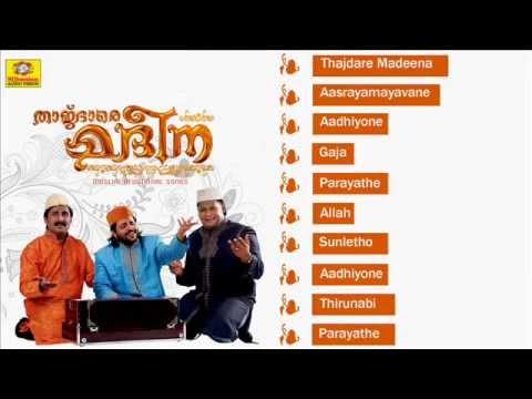 Tajdare Madeena | Muslim Devotional Songs