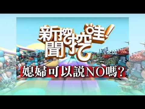 新聞挖挖哇:媳婦可以說NO嗎? 20180802 黃宥嘉 秋香老師 狄志偉 咪咪 潘建志