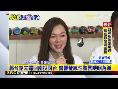 最新》郭台銘夫婦回南投同台 曾馨瑩感性發言哽咽落淚