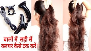How to Use/Tuck Hair Clutchers Properly|Clutcher Hairstyles|Everyday Hairstyles|Alwaytsprettyuseful