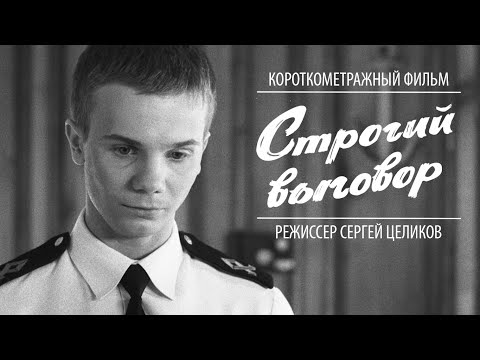 ''Going AWOL'' - Russian short film about naval cadets. Based on a real story. Looks like an old good movies. (2016) [1080p] [20:09] [Subtitled]