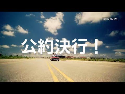 アンティック-珈琲店- DOUBLE A-SIDE SINGLE  「熱くなれ/生きるための3秒ルール」特典DVDダイジェスト スカイダイビングver.