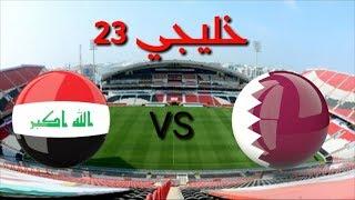 موعد مباراة العراق وقطر خليجي 23 في الكويت +القنوات الناقله للمباراة ...