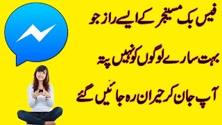 Facebook Messenger awesome tricks You don't know about this