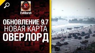 Обновление 9.7 - Новая карта Оверлорд - Будь готов! - от Evilborsh [World of Tanks]