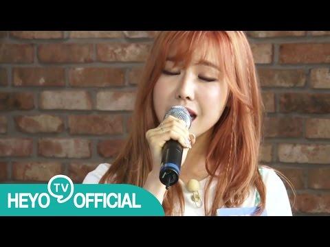 [해요TV] 워너비(린아) - 好想 好想(안개비연가 OST) (EP63_박소현의 아이돌TV)