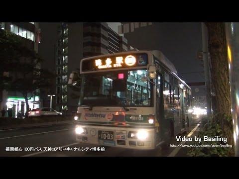 【HD】西鉄バス [普通✈] 香椎浜営業所~千早駅前~二又瀬~福岡空港【前面展望】
