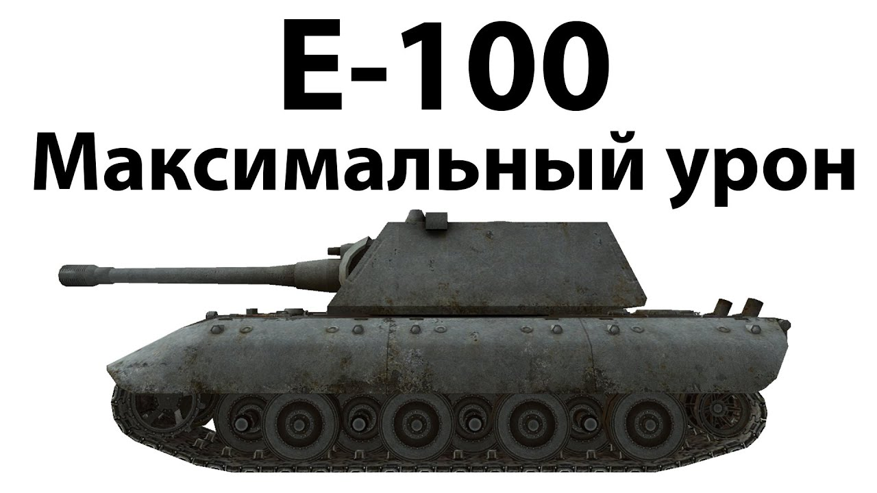 E-100 - Максимальный урон